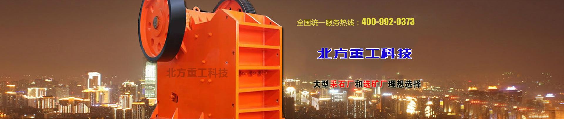 河南北方重工科技有限公司